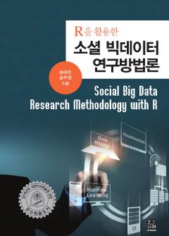 R을 활용한 소셜 빅데이터 연구방법론