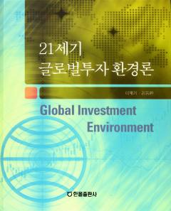 21세기 글로벌투자 환경론