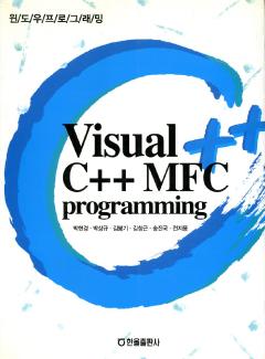 VISUAL C++ MFC PROGRAMMING