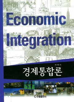 경제통합론