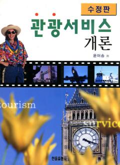 관광서비스 개론