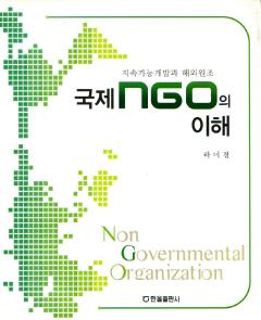 국제 NGO의 이해