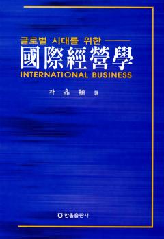 글로벌시대를 위한 국제 경영학