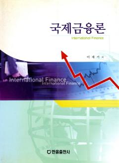 국제 금융론