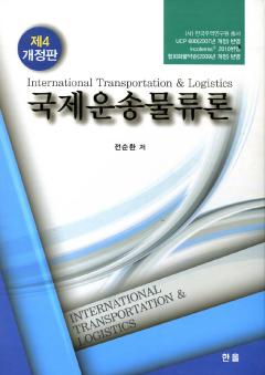 국제운송물류론(개정4판)