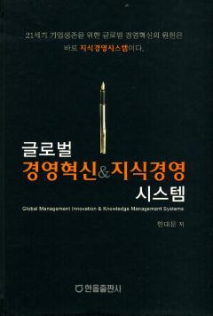 글로벌 경영혁신&지식경영 시스템