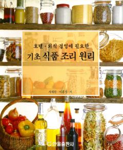 호텔·외식 경영에 필요한 기초식품조리원리