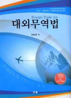 대외무역법(제12개정)