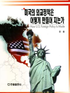 미국의 외교정책은 어떻게 만들어 지는가