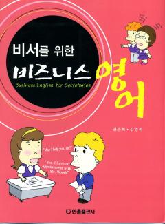 비서를 위한 비즈니스 영어