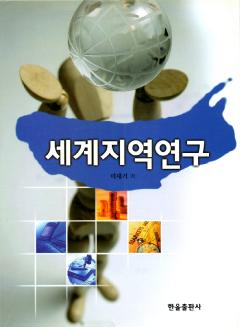 세계지역연구