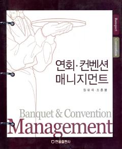 연회, 컨벤션 매니지먼트