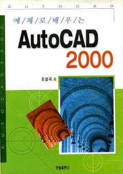 AutoCAD2000