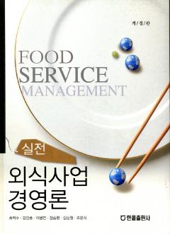실전 외식사업경영론