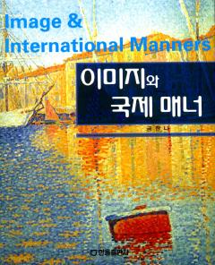 이미지와 국제 매너