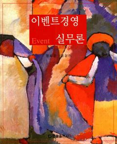 이벤트경영 실무론