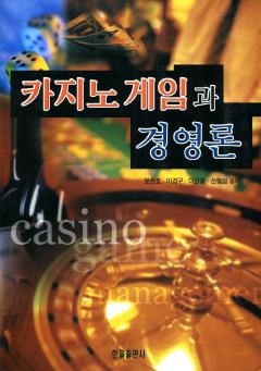 카지노 게임과 경영론