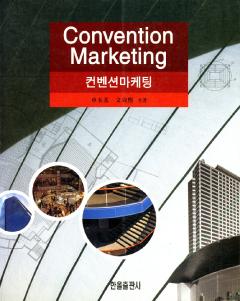 컨벤션마케팅