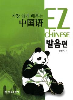 가장 쉽게 배우는 중국어 <발음편>