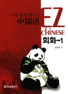 가장 쉽게 배우는 중국어 회화 1