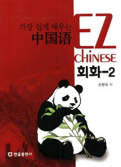 가장 쉽게 배우는 중국어 회화 2