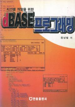 dbase 프로그래밍