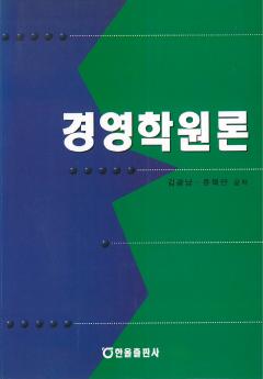 경영학원론