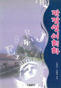 관광영어회화