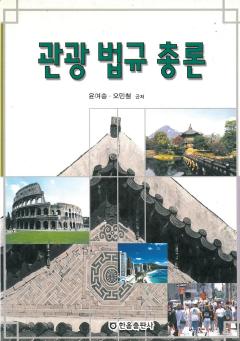 관광법규총론