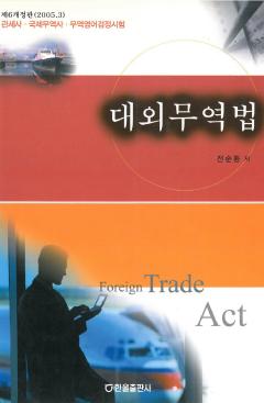 대외무역법(제6개정판 2005.3)