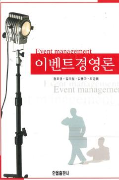 이벤트경영론