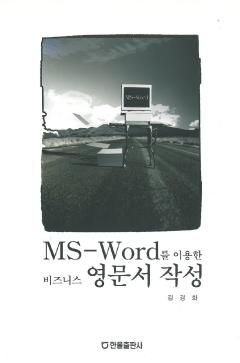 MS WORD를 이용한 비즈니스 영문서 작성