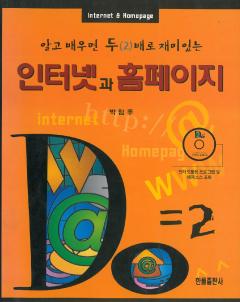 인터넷과 홈페이지