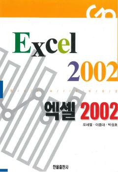 엑셀2002