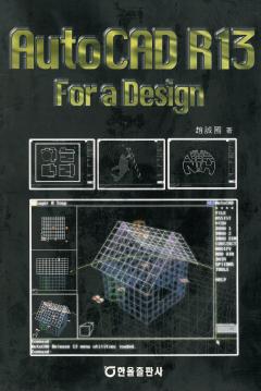 Auto CAD R13 For a Design