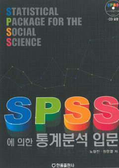 SPSS에의한통계분석입문