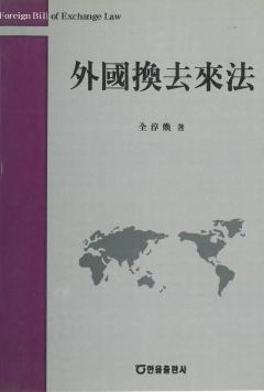 외국환거래법