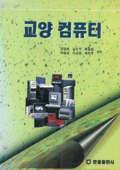 교양컴퓨터