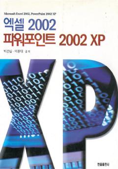 엑셀 2002 파워포인트 2002xp