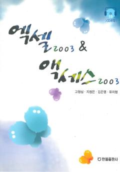 엑셀 2003 & 액세스 2003