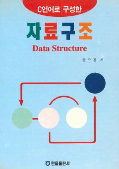 C언어로 구성한 자료구조