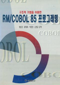 구조적 기법을 이용한 RM,COBOL85 프로그래밍