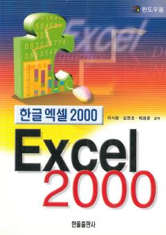 한글엑셀2000