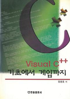 Visual C++ 기초에서 게임까지