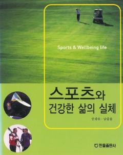 스포츠와 건강한 삶의 실제