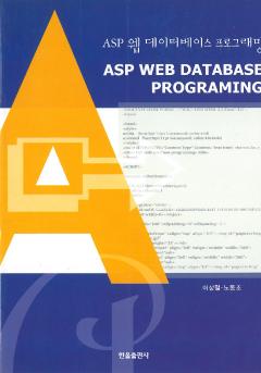 ASP 웹 데이터베이스 프로그래밍