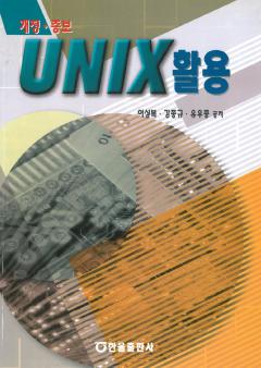 UNIX 활용