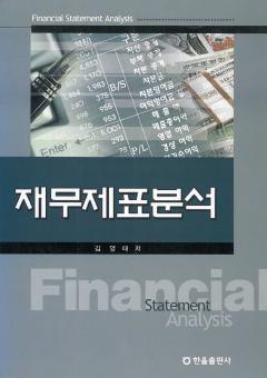 재무제표분석