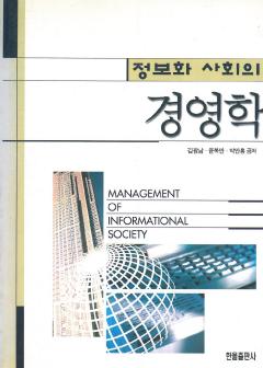 정보화 사회의 경영학
