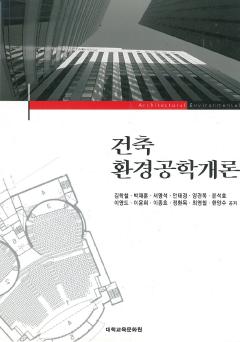 건축 환경공학개론